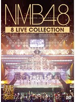 NMB48 8 LIVE COLLECTION/NMB48