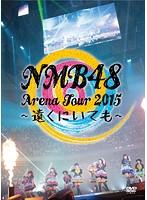NMB48 Arena Tour 2015〜遠くにいても〜/NMB48