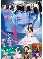 渡辺美優紀出演:NMB48