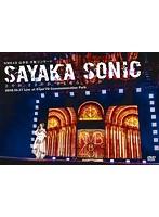 NMB48 山本彩 卒業コンサート「SAYAKA SONIC〜さやか、ささやか、さよなら、さやか〜」/NMB48