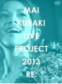 「MAI KURAKI LIVE PROJECT 2013'RE:'」/倉木麻衣