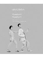 はたらくふたり Live at Nakano Sunplaza hall/ハンバートハンバート (ブルーレイディスク)