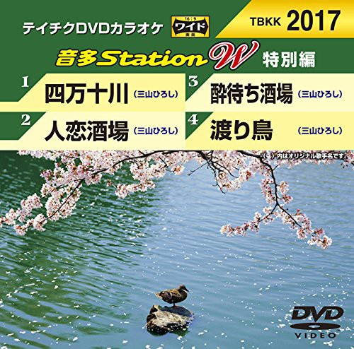 テイチクDVDカラオケ 音多Station W 特別編 17