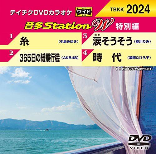 テイチクDVDカラオケ 音多Station W 特別編 24