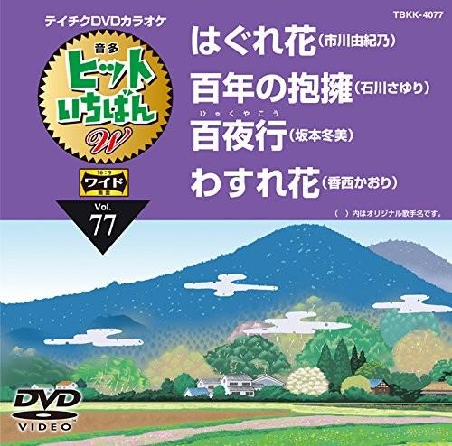 テイチクDVDカラオケ ヒットいちばん W 4曲入り 77