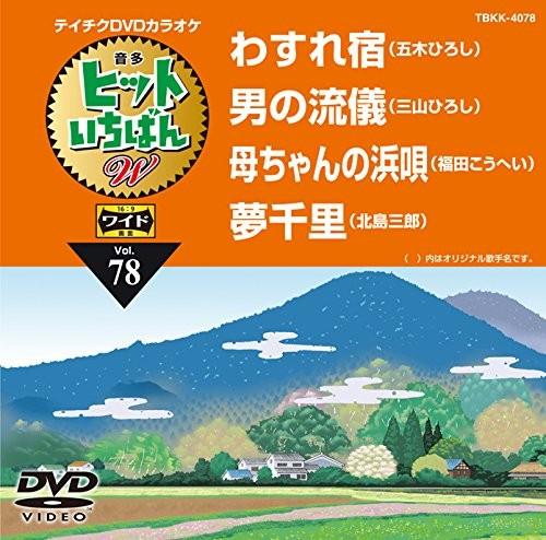テイチクDVDカラオケ ヒットいちばん W 4曲入り 78