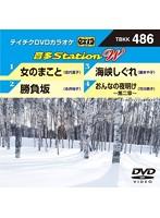 テイチクDVDカラオケ音多Station W Vol.486