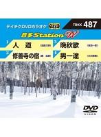 テイチクDVDカラオケ音多Station W Vol.487