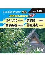 テイチクDVDカラオケ 音多Station W 535
