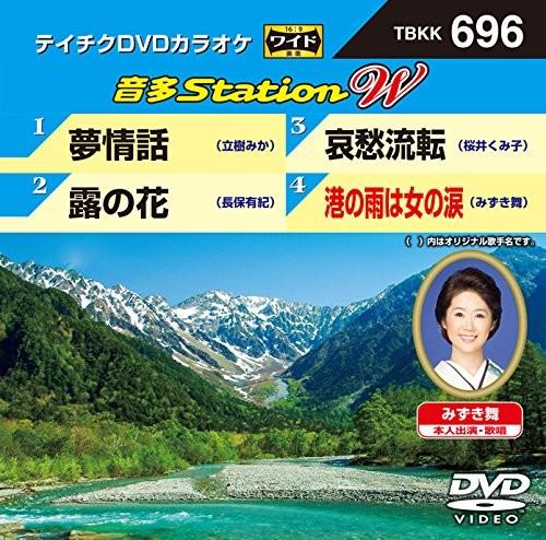 テイチクDVDカラオケ 音多Station W 696