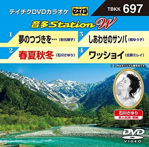 テイチクDVDカラオケ 音多Station W 697