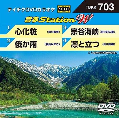 テイチクDVDカラオケ 音多Station W 703
