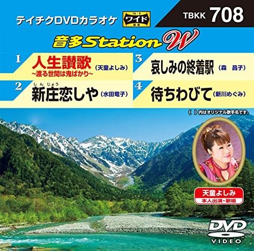 テイチクDVDカラオケ 音多Station W 708