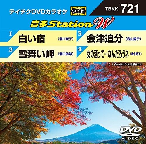 テイチクDVDカラオケ 音多Station W 721