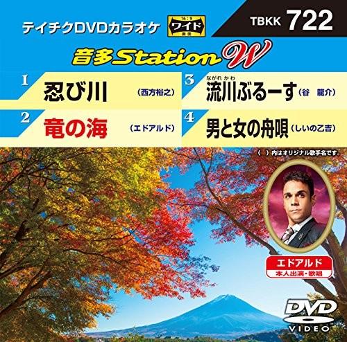 テイチクDVDカラオケ 音多Station W 722