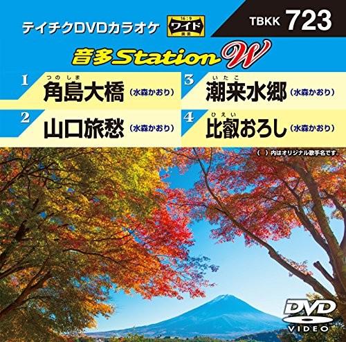 テイチクDVDカラオケ 音多Station W 723