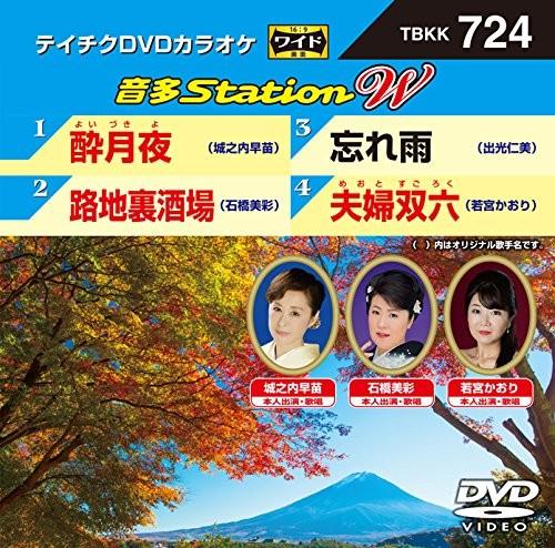 テイチクDVDカラオケ 音多Station W 724