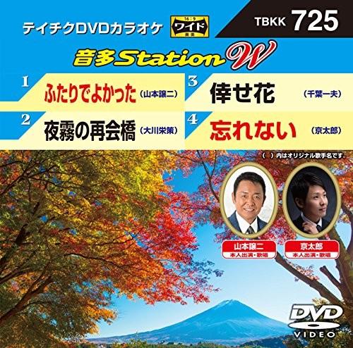 テイチクDVDカラオケ 音多Station W 725
