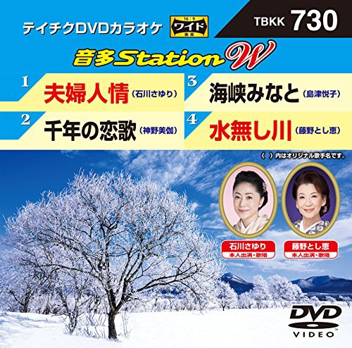 テイチクDVDカラオケ 音多Station W 730