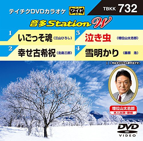 テイチクDVDカラオケ 音多Station W 732