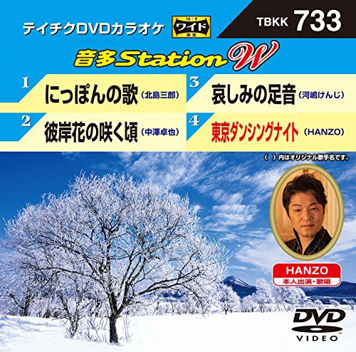 テイチクDVDカラオケ 音多Station W 733