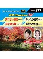 テイチクDVDカラオケ 音多Station W 877