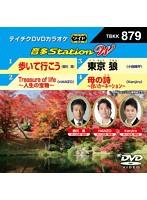 テイチクDVDカラオケ 音多Station W 879
