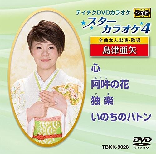 テイチクDVDカラオケ スターカラオケ4 島津亜矢(7)