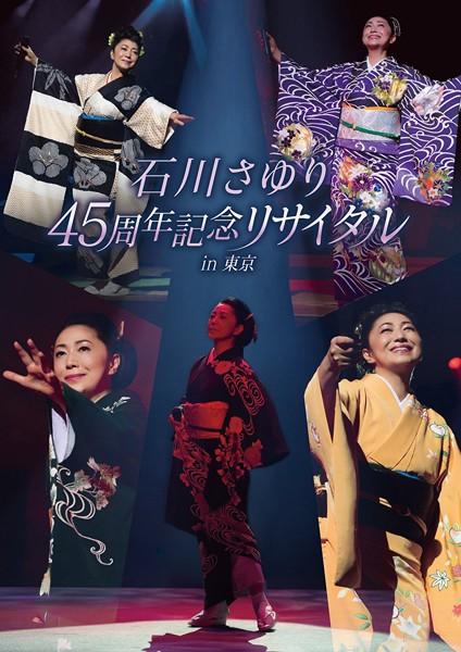 45周年記念リサイタル in 東京/石川さゆり