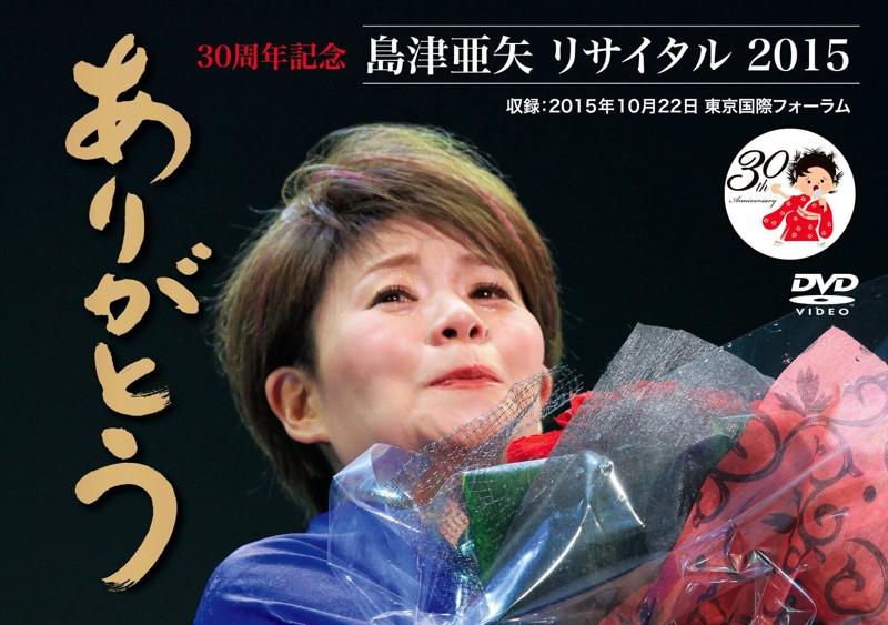 30周年記念 島津亜矢リサイタル2015 ありがとう/島津亜矢