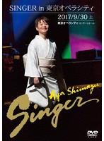 SINGER in 東京オペラシティ/島津亜矢