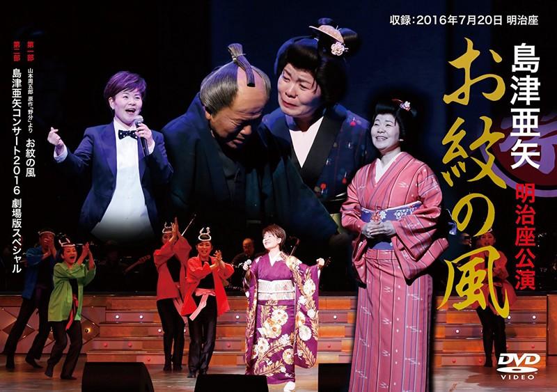 島津亜矢 明治座公演 お紋の風/島津亜矢