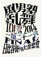 風男塾乱舞TOUR2014 ~一期二十一会~ FINAL 日比谷野外大音楽堂/風男塾