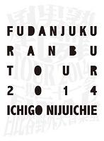 風男塾乱舞TOUR2014 ~一期二十一会~ FINAL 日比谷野外大音楽堂/風男塾 初回限定盤