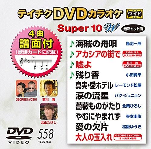 テイチクDVDカラオケ スーパー10 W 558