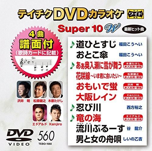 テイチクDVDカラオケ スーパー10 W 560