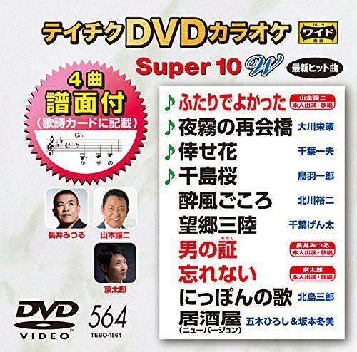 テイチクDVDカラオケ スーパー10 W 564