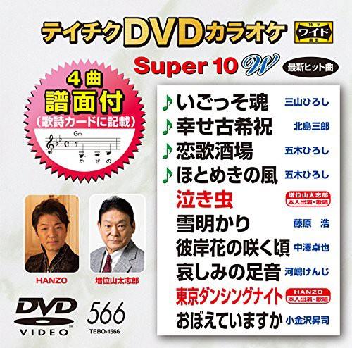 テイチクDVDカラオケ スーパー10 W 566
