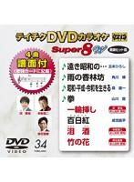 テイチクDVDカラオケ スーパー8 W Vol.34