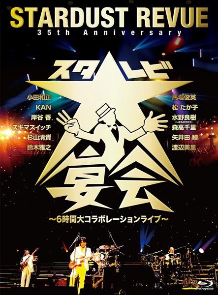 35th Anniversary スタ☆レビ大宴会 〜6時間大コラボレーションライブ〜 (ブルーレイディスク)