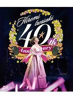 40周年感謝祭
