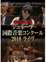 萩原麻未 優勝 ジュネーブ国際音楽コンクール2010ライヴ