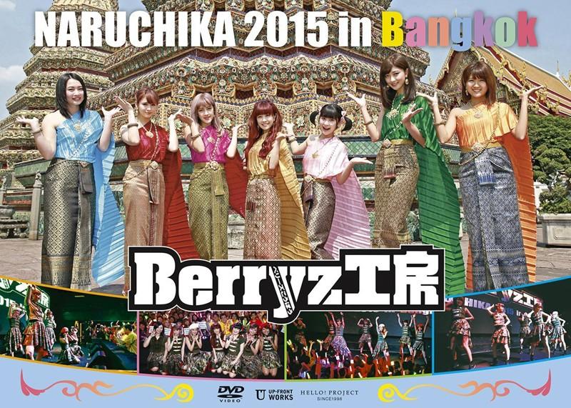 Berryz工房 NARUCHIKA 2015 in Bangkok/Berryz工房