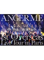 ANGERME 1st Overseas Live Tour in Paris/アンジュルム