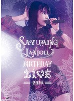 道重さゆみ出演:SAYUMINGLANDOLL〜BIRTHDAY