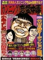 カンニングの恋愛中毒 天狗芸人カンニング竹山を告発する!