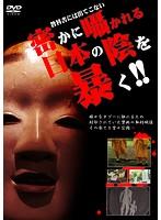 教科書には出てこない密かに囁かれる日本の陰を暴く!