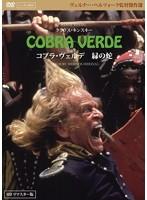コブラ・ヴェルデ 緑の蛇<HDリマスター版>