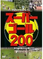 サッカーベストシーン スーパーゴール 200 永久保存版ゴール集