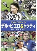 サッカーベストシーン デル・ピエロ&トッティ
